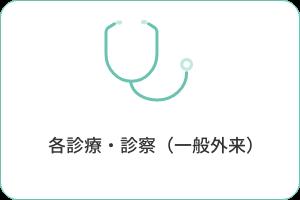 各診療・診察(一般外来)
