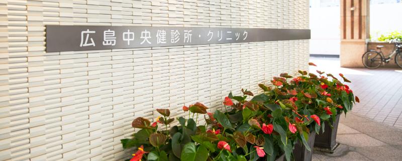 広島中央健診所クリニックの玄関