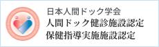日本人間ドック学会 人間ドック検診施設認定 保健指導実績施設認定