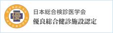日本総合検診医学会 有料総合検診施設認定