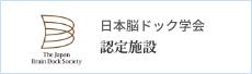 日本人間ドック学会 有料施設認定