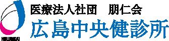 医療法人社団 朋仁会 広島中央健診所